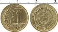 Изображение Монеты Болгария 1 стотинка 1951 Латунь XF Герб