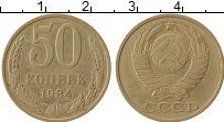 Изображение Монеты СССР 50 копеек 1984 Медно-никель XF