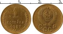 Продать Монеты  1 копейка 1957 Бронза