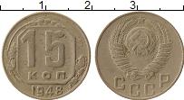 Продать Монеты  15 копеек 1948 Медно-никель