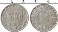 Изображение Монеты Азербайджан 50 капик 1998 Алюминий XF