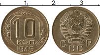 Продать Монеты  10 копеек 1945 Медно-никель