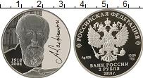 Изображение Монеты Россия 2 рубля 2018 Серебро Proof Солженицын. спмд