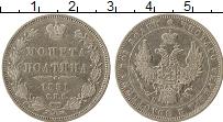 Продать Монеты 1825 – 1855 Николай I 50 копеек 1849 Серебро