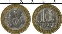 Изображение Монеты Россия 10 рублей 2011 Биметалл XF Соликамск