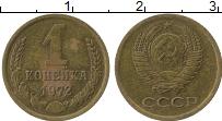 Изображение Монеты СССР 1 копейка 1972 Латунь XF