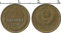 Продать Монеты  1 копейка 1972 Латунь