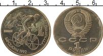 Изображение Монеты СССР 1 рубль 1991 Медно-никель Proof Олимпиада в Барселон