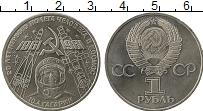 Изображение Монеты СССР 1 рубль 1981 Медно-никель UNC-