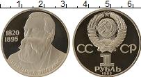 Продать Монеты  1 рубль 1985 Медно-никель