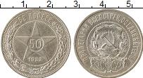 Продать Монеты  50 копеек 1922 Серебро