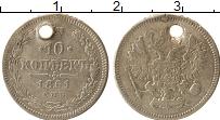 Изображение Монеты 1855 – 1881 Александр II 10 копеек 1861 Серебро VF СПБ, Отверстие