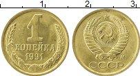 Изображение Монеты СССР 1 копейка 1991 Латунь UNC