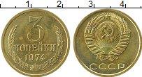 Изображение Монеты СССР 3 копейки 1974 Латунь UNC