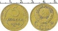 Изображение Монеты СССР 5 копеек 1946 Латунь XF