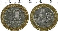 Изображение Монеты Россия 10 рублей 2006 Биметалл UNC
