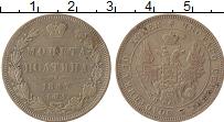 Изображение Монеты 1825 – 1855 Николай I 1 полтина 1847 Серебро XF СПБ ПА