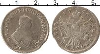 Изображение Монеты 1741 – 1761 Елизавета Петровна 1 полуполтинник 1750 Серебро VF