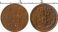 Изображение Монеты 1894 – 1917 Николай II 1/4 копейки 1910 Медь XF+ СПБ