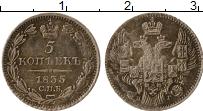 Изображение Монеты 1825 – 1855 Николай I 5 копеек 1835 Серебро XF