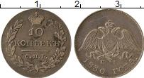 Изображение Монеты 1825 – 1855 Николай I 10 копеек 1830 Серебро XF
