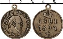 Изображение Монеты 1894 – 1917 Николай II Медаль 1894 Серебро XF Медаль на смерть Але