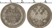 Изображение Монеты 1855 – 1881 Александр II 20 копеек 1859 Серебро XF