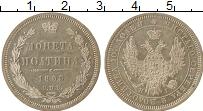 Изображение Монеты 1855 – 1881 Александр II 1 полтина 1855 Серебро XF
