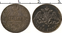 Изображение Монеты 1825 – 1855 Николай I 5 копеек 1826 Серебро XF СПБ НГ