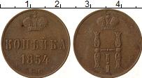 Продать Монеты 1825 – 1855 Николай I 1 копейка 1854 Медь