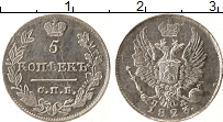 Изображение Монеты 1801 – 1825 Александр I 5 копеек 1823 Серебро XF СПБ ПД (Корона узкая