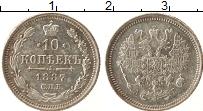 Изображение Монеты 1881 – 1894 Александр III 10 копеек 1887 Серебро XF СПБ АГ
