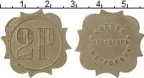 Изображение Монеты Россия 2 рубля 0 Медно-никель XF