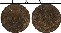 Изображение Монеты 1894 – 1917 Николай II 1 копейка 1898 Медь VF