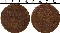 Изображение Монеты Россия 1762 – 1762 Петр III Федорович 10 копеек 1762 Медь VF