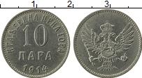 Продать Монеты Черногория 10 пар 1914 Медно-никель