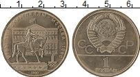 Изображение Монеты СССР 1 рубль 1980 Медно-никель XF Олимпиада в Москве,