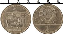 Изображение Монеты СССР 1 рубль 1980 Медно-никель XF Олимпиада-80. Моссов