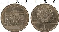 Изображение Монеты СССР 1 рубль 1980 Медно-никель XF Олимпиада 80.  Памят