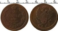 Продать Монеты 1801 – 1825 Александр I 2 копейки 1826 Медь