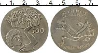Изображение Монеты Кипр 500 милс 1970 Медно-никель XF 25 - летие  ФАО