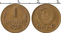 Продать Монеты  1 копейка 1950 Медь