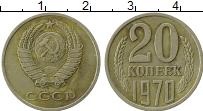 Продать Монеты  20 копеек 1970 Медно-никель