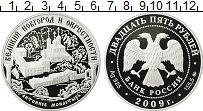 Изображение Монеты Россия 25 рублей 2009 Серебро Proof