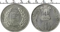 Изображение Монеты Индия 10 рупий 1973 Серебро UNC- ФАО