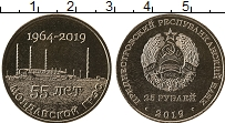 Изображение Мелочь Приднестровье 25 рублей 2019 Медно-никель UNC 55 лет Молдавской ГР
