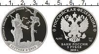 Изображение Мелочь Россия 3 рубля 2019 Серебро UNC Легенды и сказки нар