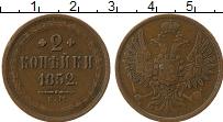 Продать Монеты 1825 – 1855 Николай I 2 копейки 1852 Медно-никель