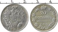 Продать Монеты 1801 – 1825 Александр I 20 копеек 1823 Серебро