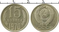 Продать Монеты  15 копеек 1970 Медно-никель